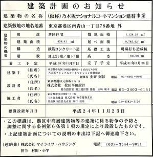 パークコート乃木坂 ザ タワー 建築計画のお知らせ