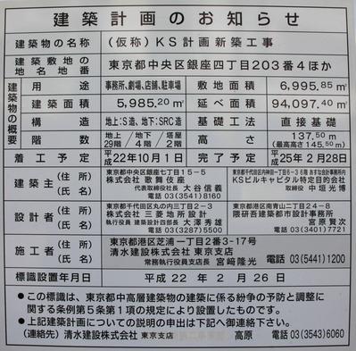 (仮称)KS計画新築工事