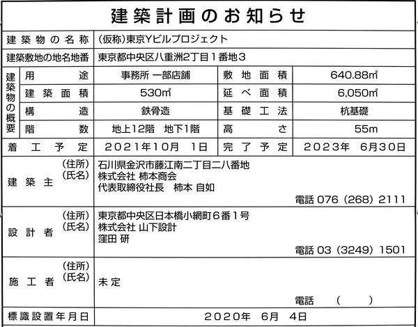 (仮称)東京Yビルプロジェクト 建築計画のお知らせ