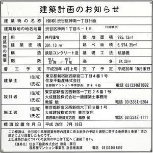 (仮称)渋谷区神南一丁目計画 建築計画のお知らせ
