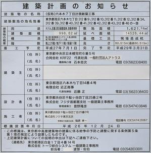 (仮称)六本木7丁目計画新築工事_建築計画