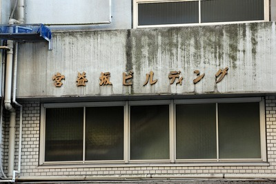 宮益坂ビルディング