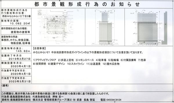 (仮称)MM37タワー 都市景観形成行為のお知らせ