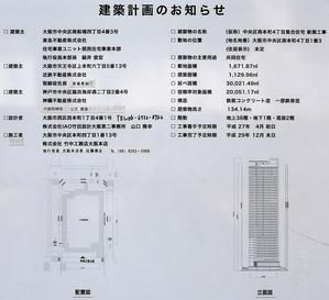 ブランズタワー御堂筋本町 建築計画のお知らせ