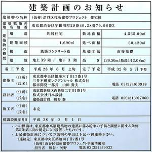(仮称)渋谷区役所建替プロジェクト 住宅棟 建築計画のお知らせ