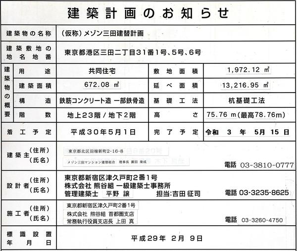 ザ・パークハウス 三田タワー 建築計画のお知らせ