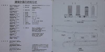 グランフロント大阪オーナーズタワーの建築計画
