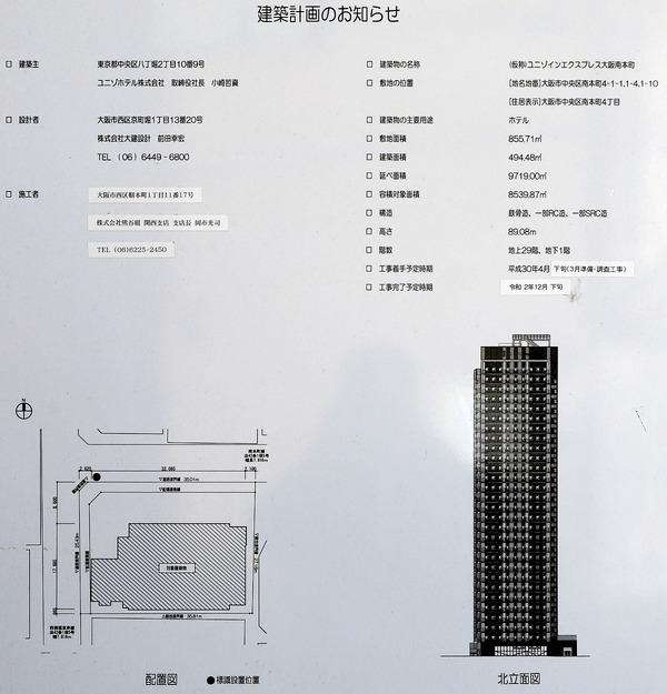 (仮称)ユニゾインエクスプレス大阪南本町 建築計画のお知らせ