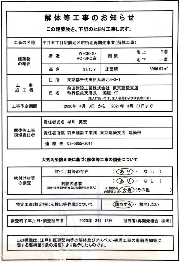 平井五丁目駅前地区第一種市街地再開発事業 解体工事のお知らせ