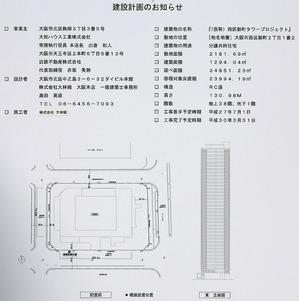 プレミストタワー大阪新町ローレルコート 建築計画のお知らせ