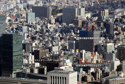 東京京橋周辺の空撮