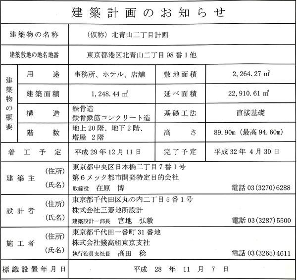 (仮称)北青山二丁目計画 建築計画のお知らせ