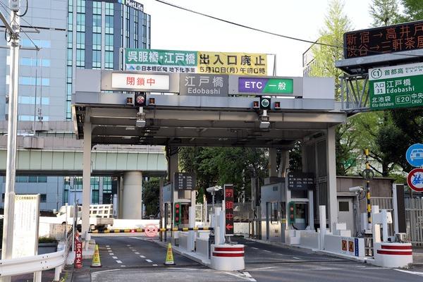 江戸橋出入口