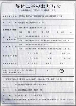 (仮称)江東区亀戸六丁目計画 解体工事のお知らせ