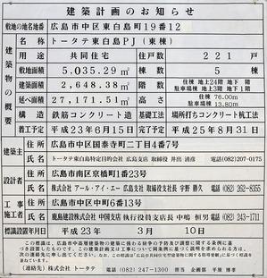 広島ガーデンシティ 白島城北 イーストタワー 建築計画