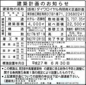 (仮称)ダイワロイヤル有明南K区画計画 建築計画のお知らせ