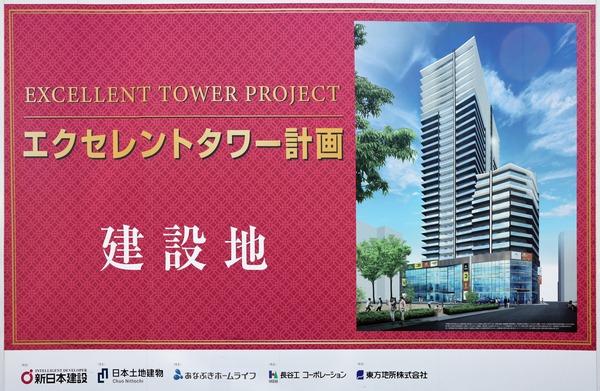 エクセレントタワー計画