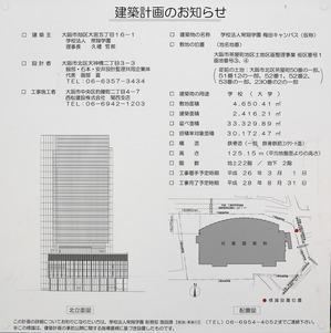 学校法人常翔学園 梅田キャンパス(仮称)の建築計画のお知らせ