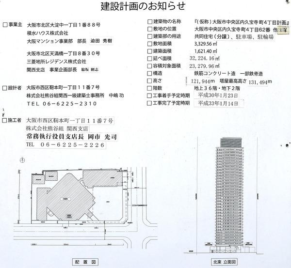 グランドメゾン上町台レジデンスタワー 建築計画のお知らせ