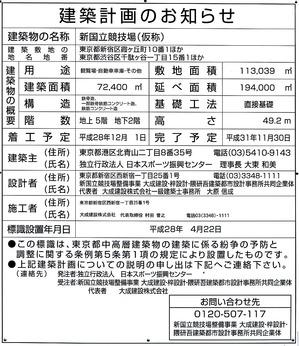 新国立競技場(仮称) 建築計画のお知らせ