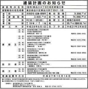 プライムパークス品川シーサイド ザ・タワー 建築計画のお知らせ