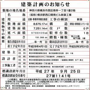 (仮称)横浜駅西口開発ビル計画 建築計画のお知らせ