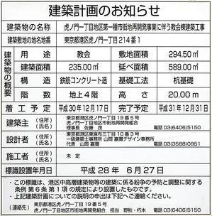 虎ノ門一丁目地区再開発事業に伴う教会棟 建築計画のお知らせ