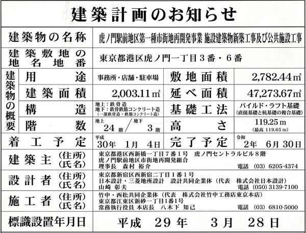 東京虎ノ門グローバルスクエア 建築計画のお知らせ