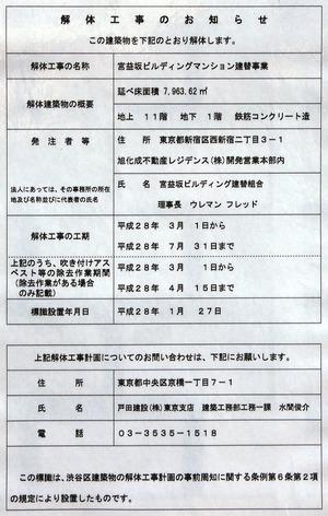 宮益坂ビルディング 解体工事のお知らせ