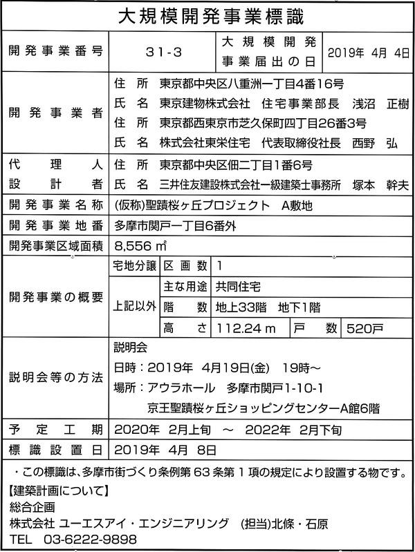 (仮称)聖蹟桜ヶ丘プロジェクト A敷地 大規模開発事業標識