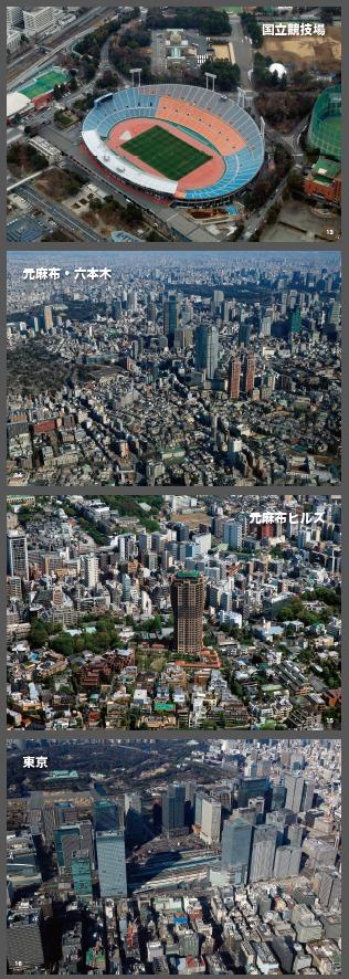 超高層ビルがメインの空撮写真集<東京編>