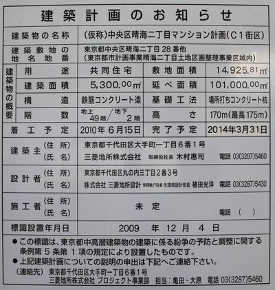 (仮称)中央区晴海二丁目マンション計画(C1街区)