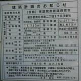 衆議院赤坂議員宿舎 建築計画