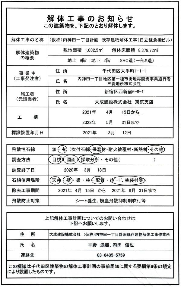 (仮称)内神田一丁目計画 解体工事のお知らせ
