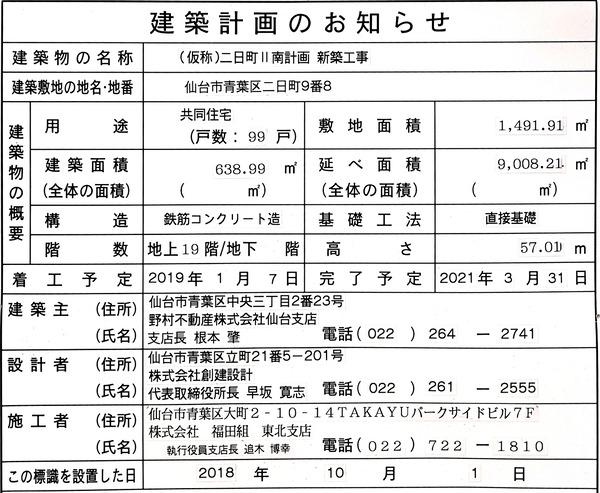 プラウドタワー仙台晩翠通サウス 建築計画のお知らせ