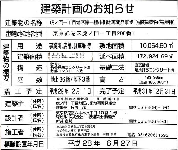 虎ノ門ヒルズ ビジネスタワー 建築計画のお知らせ