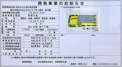 (仮称)MM21-54街区プロジェクト 開発事業のお知らせ