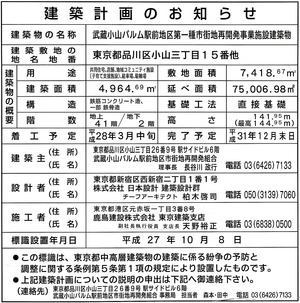 パークシティ武蔵小山 ザ タワー 建築計画のお知らせ