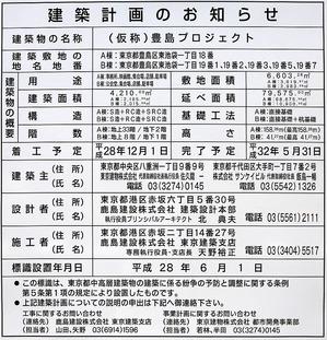 (仮称)豊島プロジェクト 建築計画のお知らせ