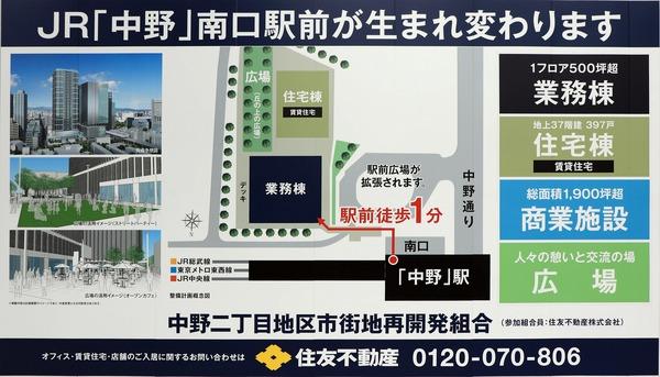 中野二丁目地区第一種市街地再開発事業 概要図