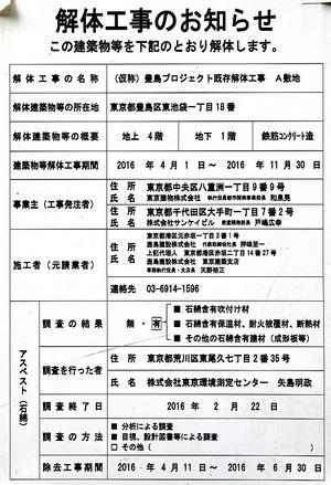 (仮称)豊島プロジェクト既存解体工事 A敷地 解体工事のお知らせ