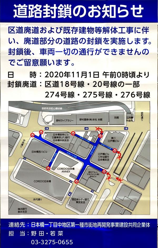 日本橋一丁目中地区第一種市街地再開発事業 道路封鎖のお知らせ