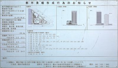 横浜市新市庁舎 都市景観形成行為のお知らせ