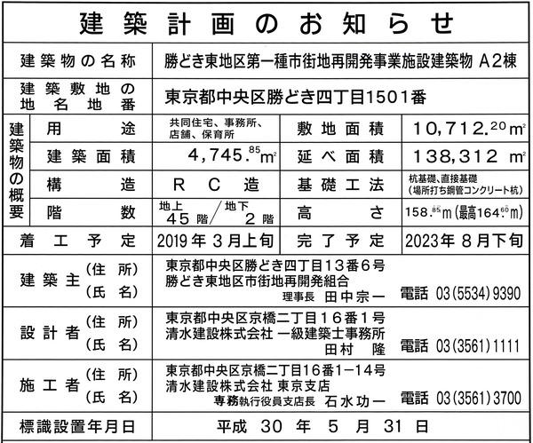パークタワー勝どきミッド 建築計画のお知らせ