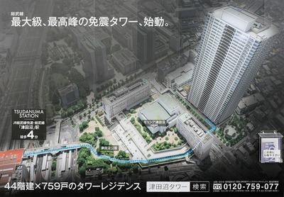 (仮称)津田沼プレミアタワープロジェクト