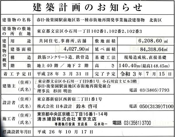 パークコート文京小石川 ザ タワー 建築計画のお知らせ