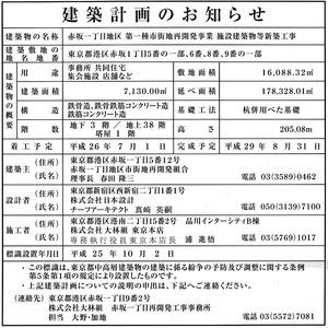 赤坂インターシティAIR 建築計画のお知らせ