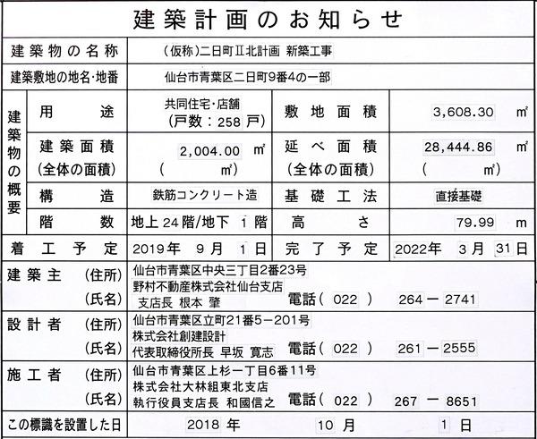 プラウドタワー仙台晩翠通セントラル 建築計画のお知らせ