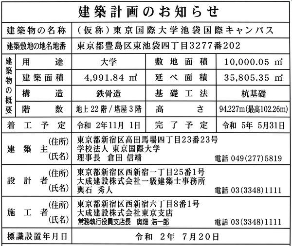 (仮称)東京国際大学池袋国際キャンパス 建築計画のお知らせ