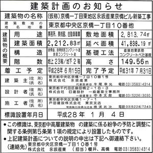 (仮称)京橋一丁目東地区永坂産業京橋ビル新築工事 建築計画のお知らせ